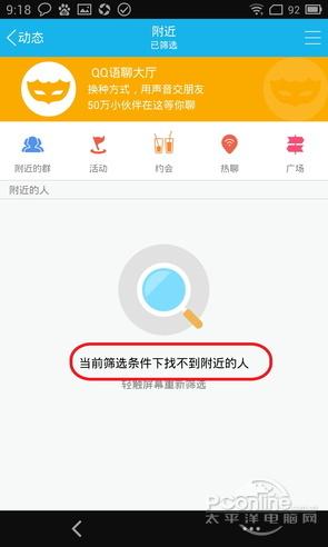 人人都能拥有柯南变声器?手机QQ5.7评测
