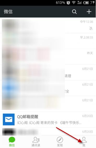 微信怎么注销 微信注销详细教程