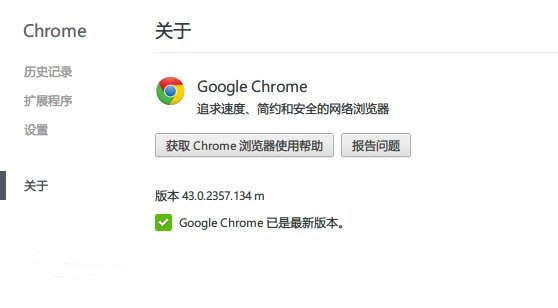 Chrome浏览器发布更新 修复FlashPlayer安全漏洞