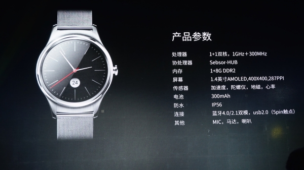 腾讯首款Android手表:一睹芳容