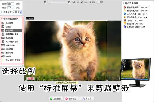 怎样用美图秀秀制作头像 美图秀秀制作简单QQ头像