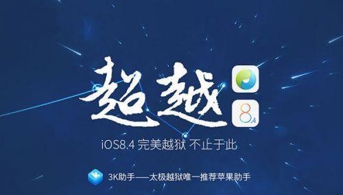 iOS8.4完美越狱工具发布!iOS8.4完美越狱图文教程