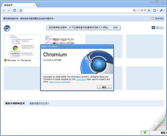 Chromium浏览器曝重大隐患 Google推卸责任