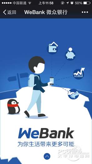 腾讯放贷上线 你能从企鹅银行贷款多少?