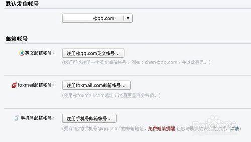 QQ邮箱格式怎么写 QQ邮箱格式书写规范