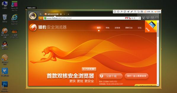 猎豹浏览器怎么截图 猎豹浏览器截图教程
