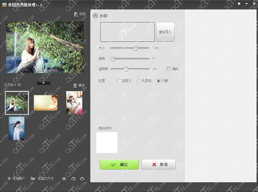 美图秀秀批量处理图片 对图片批量加水印
