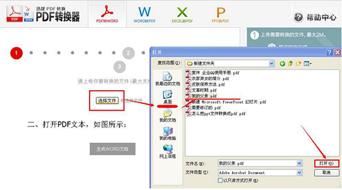 PDF转换成word转换器在线使用方法教程