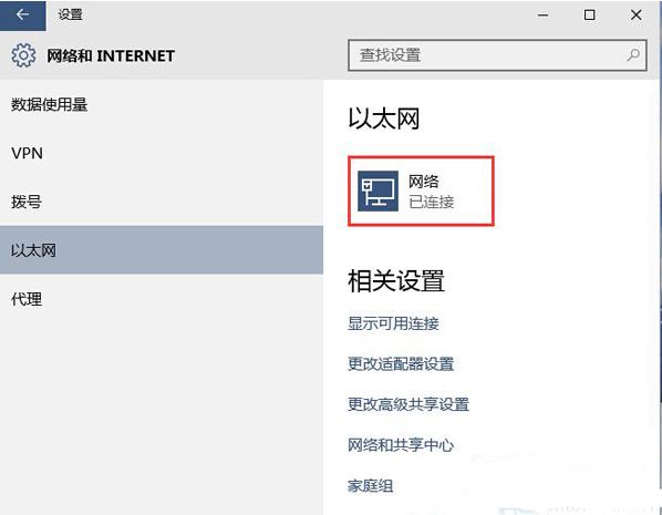 怎样开启Win10自动查找设备网络功能