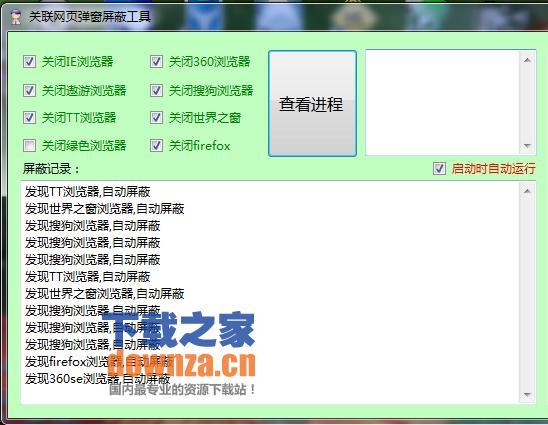 关联网页弹窗屏蔽工具