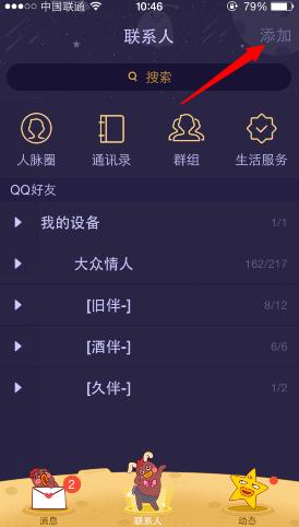 手机qq二维码扫描功能如何使用?