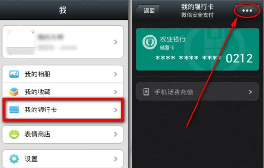 如何查询微信支付的交易记录?