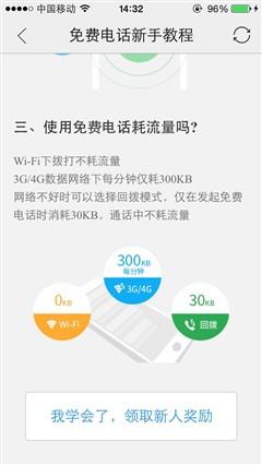 五款免费通话软件对比横评:哪个更好用?