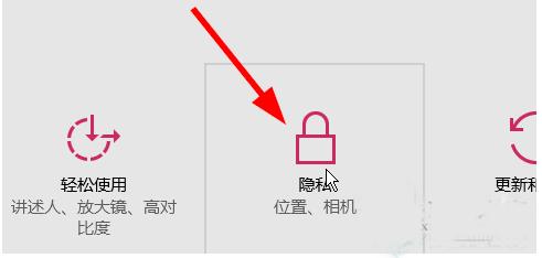 Win10助手小娜怎样关闭自动收集个人信息功能