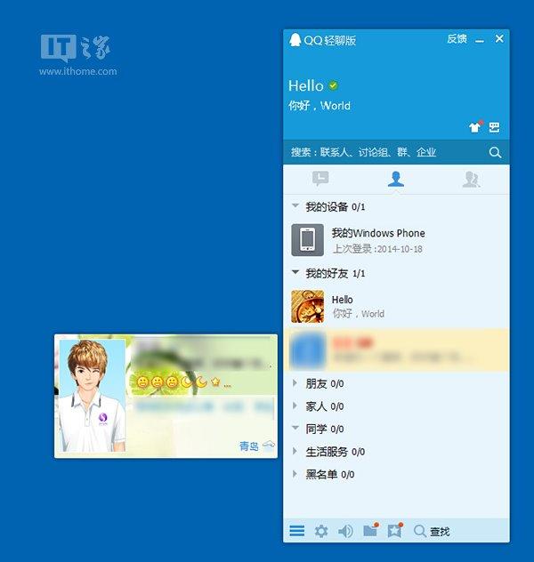 QQ轻聊版7.3体验开启:更快更清爽!
