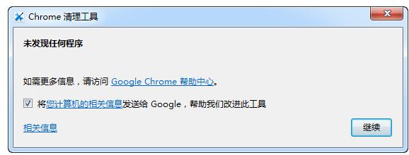 Chrome清理工具