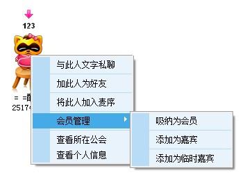 YY语音使用教程之频道应用欢乐抢板凳