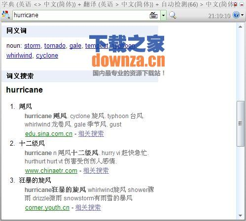Dictionary.NET(全文翻译工具)