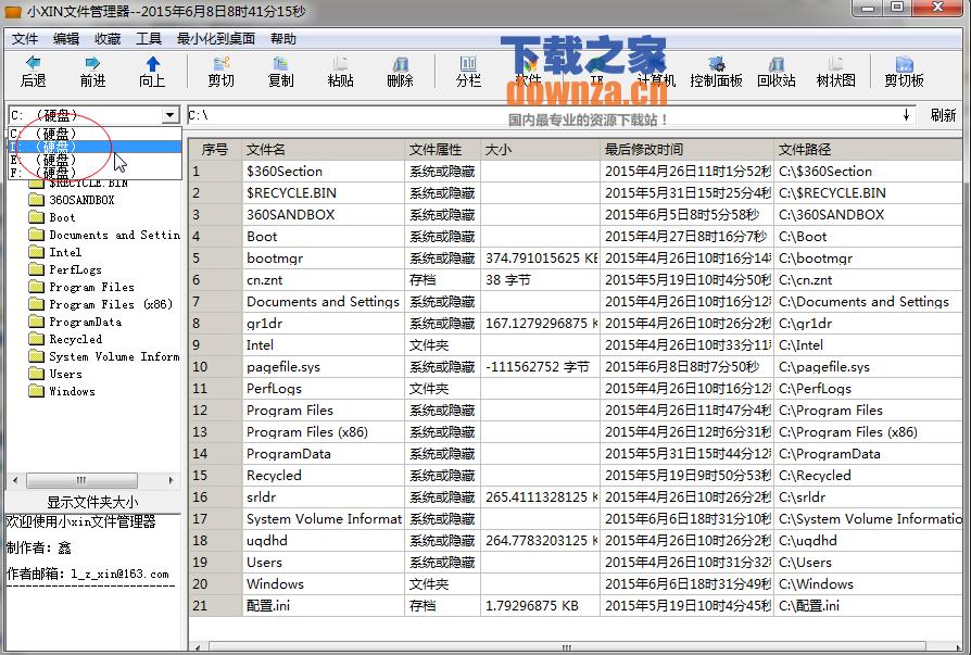 小XIN文件管理器