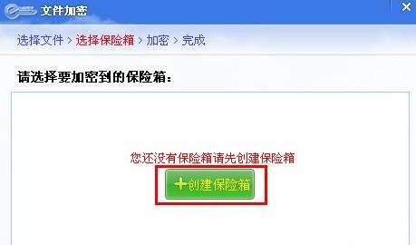 文件夹怎样进行加密设置?