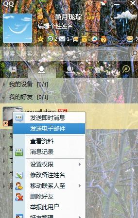 QQ邮箱怎么发送文件夹 QQ邮箱使用