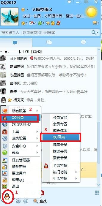 怎样把QQ头像弄成透明的?