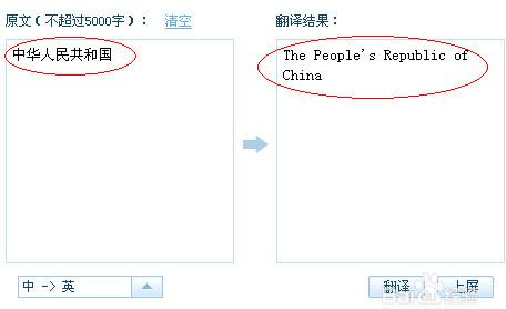 怎样使用搜狗输入法在线翻译功能?