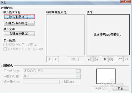 在PPT中批量向不同页插入图片如何操作?