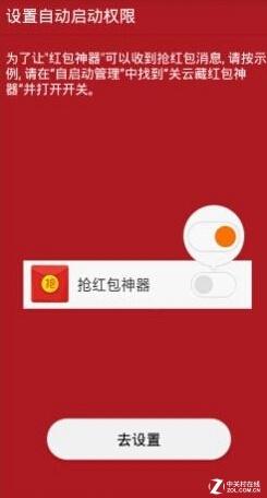 微信群自动抢红包攻略:关云藏红包神器下载