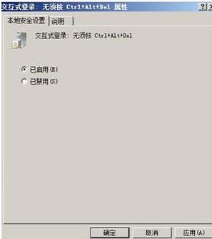win2008组合键登录怎样禁用?如何禁用登录组合键?