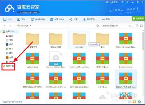 怎样利用百度网盘取消分享文件?