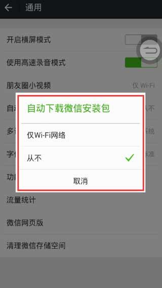 微信怎么取消自动升级提醒