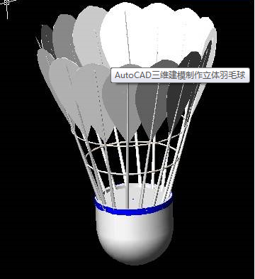 如何利用AutoCAD三维建模制作立体羽毛球