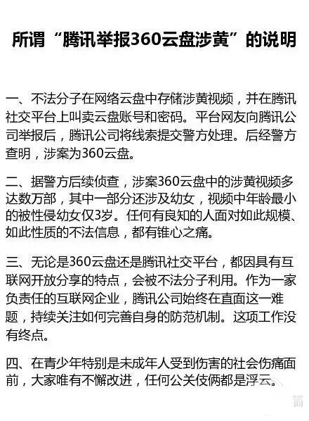 360云盘涉黄事件继续发酵 腾讯回应系网友举报