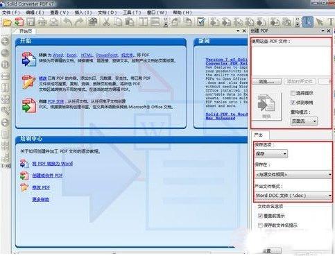 PDF转换成Word软件有哪些