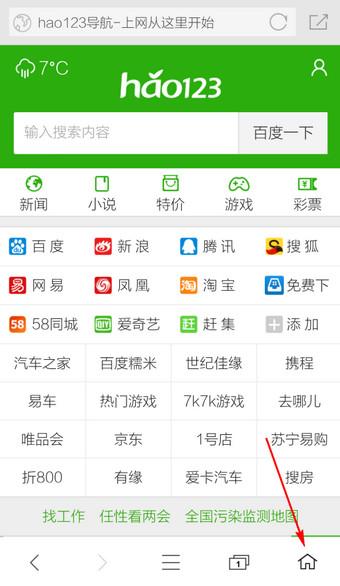 360手机浏览器主页怎么设置 360手机浏览器主页设置教程