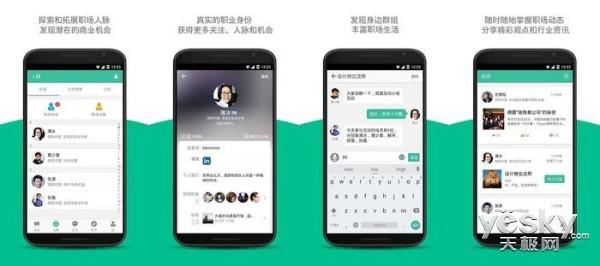 领英旗下职场社交App赤兔今日上线