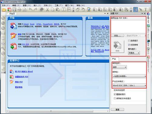如何把PDF转换成Word?PDF转换成Word转换器推荐!