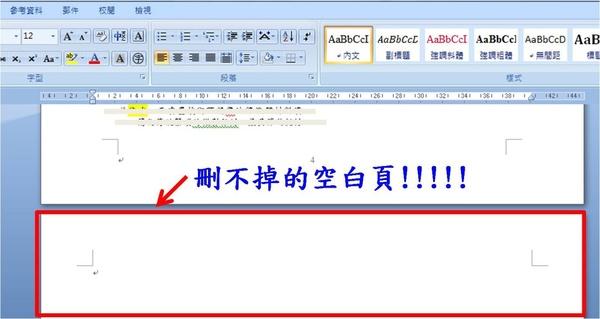 怎样删除Word里的空白页?