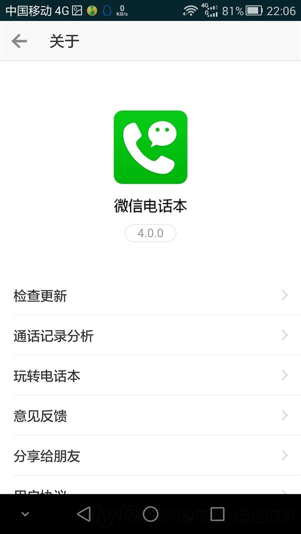 微信电话本4.0全新发布:免费通话全方位增强!