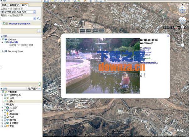 Google Earth中文版