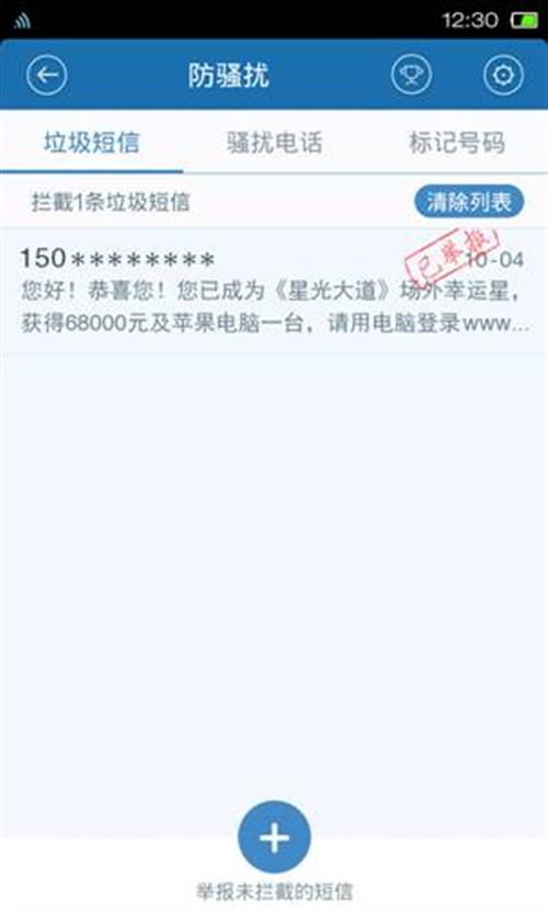 百度手机卫士:临近高考谨防垃圾短信骚扰