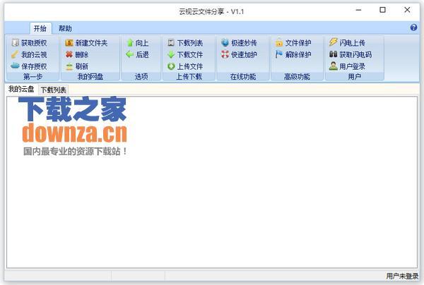 云视云文件分享软件