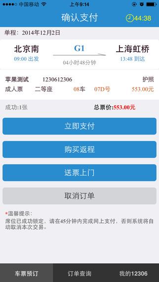 12306安卓iOS客户端新版下载:旧版下周将停用