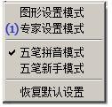 极点五笔输入法如何使用?