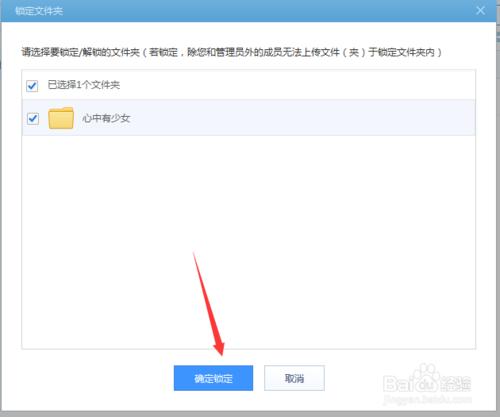如何使用360云盘锁定共享群里的文件夹?