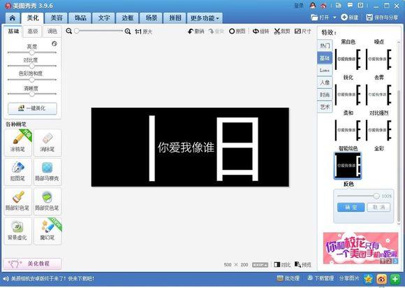 美图秀秀分割字效果怎么做?用美图秀秀制作分割字效果教程!