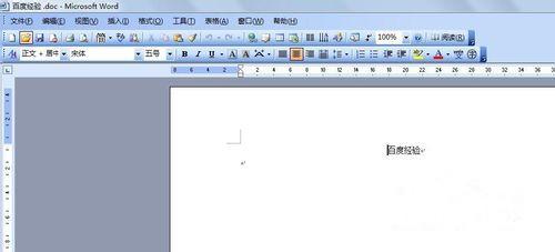 办公软件wps和word怎样转换?