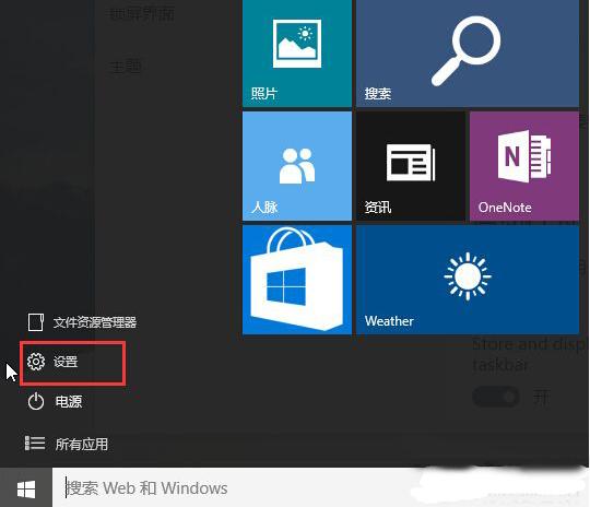 最新windows版本10240版怎样把开始菜单最大化