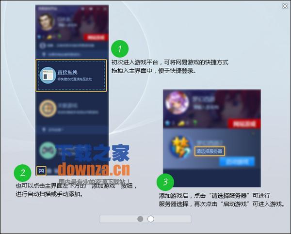 网易游戏平台